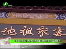 《清新福建旅游资讯榜》宁化向全球发出第23届世界客属石壁祖地祭祖大典邀请函