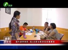 《清新福建旅游资讯榜》海外游学渐热 超6成家长教育投资意愿高
