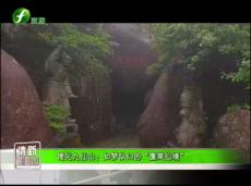 """《清新福建旅游资讯榜》德化九仙山:如梦似幻的""""蓬莱仙境"""""""