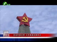 《清新福建旅游资讯榜》财政积极支持 红色旅游成新热点