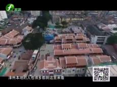 《清新福建旅游资讯榜》保护建设中的漳州古城魅力初现