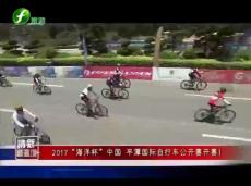 《清新福建旅游资讯榜》中国平潭国际自行车公开赛开赛