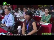 """《清新福建旅游资讯榜》""""海峡两岸书院实践与发展论坛""""福州开展"""
