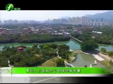 清新福建旅游资讯榜莆田:打造城市公园绿地服务圈