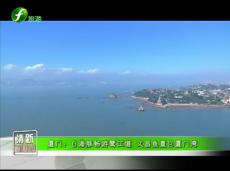 《清新福建旅游资讯榜》厦门:白海豚畅游鹭江道