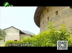 《清新福建旅游资讯榜》享受乡村慢生活