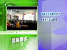 《清新福建旅游资讯榜》福建首届禅舞文化节 德化九仙山开幕