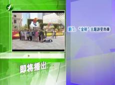 """《清新福建旅游资讯榜》厦门:""""金砖""""主题游受热捧"""