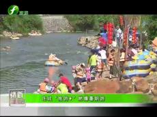 """《清新福建旅游资讯榜》连城""""旅游+"""" 燃爆暑期游"""