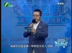 《清新福建 气象主播》月赛1006
