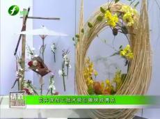《清新福建旅游资讯榜》花卉深加工技术吸引眼球成亮点
