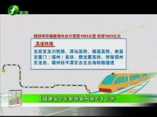 《清新福建旅游资讯榜》福建省中长期铁路网规划出炉