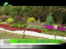 """《清新福建旅游资讯榜》福州闽江公园:""""高颜值""""花境年底亮相"""