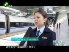 《清新福建旅游报道》2017福建旅游生活展
