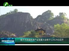 《清新福建旅游报道》武夷山开发云河夜游路线