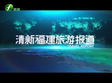 《清新福建旅游报道》诏安海峡硒都青梅产业推介会举行