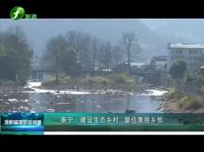 《清新福建旅游报道》泰宁:建设生态乡村 留住美丽乡愁