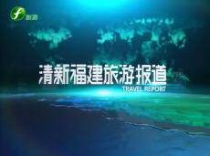 《清新福建旅游报道》《平潭映象》公演