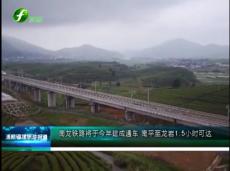 《清新福建旅游报道》南龙铁路将于今年建成通车