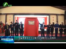 《清新福建旅游报道》我省首家融合景区模式台湾青年创业园揭牌