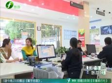 《清新福建旅游报道》平潭首个旅游推广站亮相厦门机场