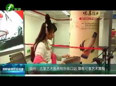 《清新福建旅游报道》福州地铁东街口站打造古筝艺术角