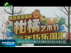 《清新福建旅游报道》顺昌首届国际柑橘艺术节暨年货乐淘汇年味十足