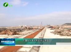 《清新福建旅游报道》平潭金井湾大桥将迎来全线贯通