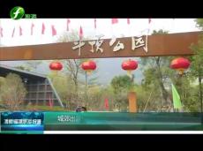 """《清新福建旅游报道》福州新添""""海绵姊妹园"""""""