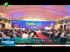 《清新福建旅游报道》2018地球文明会国际高峰论坛厦门举办