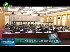 《清新福建旅游报道》2018年全省旅游工作视频会议召开