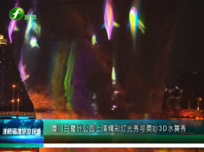 《清新福建旅游报道》厦门白鹭洲公园上演精彩灯光秀