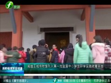 《清新福建旅游报道》春运启幕