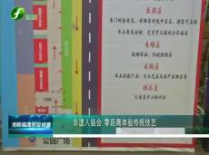 《清新福建旅游报道》非遗入庙会 零距离体验传统技艺