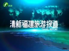 《清新福建旅游报道》福州乌山花会开幕 桃花丛中百花绽放