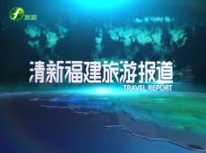 《清新福建旅游报道》厦门天竺山森林公园打造全域旅游 丰富游客旅游体验