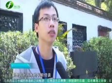 《清新福建旅游报道》连江:贵安的草莓熟了