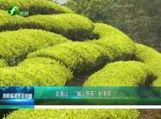 """《清新福建旅游报道》武夷山:""""喊山祭茶""""盼丰年"""