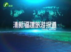 《清新福建旅游报道》第十四届海峡旅博会 开启旅游盛宴