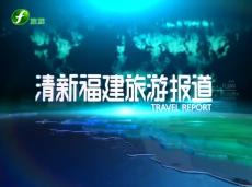 《清新福建旅游报道》福建智慧旅游闪耀首届数字中国建设峰会