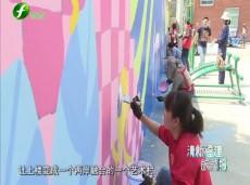 《清新福建旅游报道》平潭上楼村:8名台湾画家用艺术装点村容