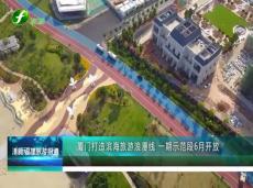 《清新福建旅游报道》厦门打造滨海旅游浪漫线