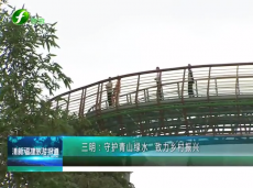 《清新福建旅游报道》三明:守护绿水青山 致力乡村振兴