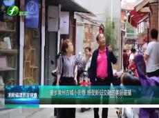 《清新福建旅游报道》漫步泉州古城小街巷