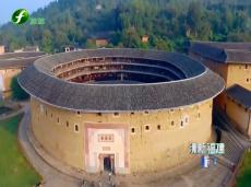 《清新福建旅游报道》永定保护世遗土楼 传承文化促发展