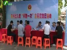 《清新福建旅游报道》2018渔业周渔博会6月福州举行