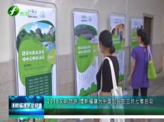 《清新福建旅游报道》2018文明旅游·清新福建为中国加分在三坊七巷启动