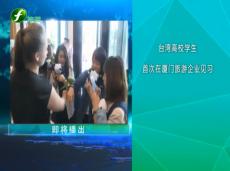 《清新福建旅游报道》台湾高校学生首次在厦门旅游企业见习