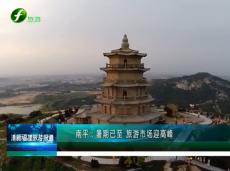 《清新福建旅游报道》南平:暑期将至 旅游市场迎高峰