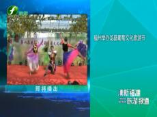 《清新福建旅游报道》福州举办龙晶葡萄文化旅游节
